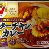 ニチレイフーズの「11種類のスパイス薫る バターチキンカレー」を食べました!《フィラ〜食品シリーズ #61》