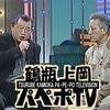 鶴瓶・上岡のパペポTVの傑作動画