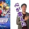 ネタバレなし映画感想『劇場版シティーハンター 新宿プライベート・アイズ』