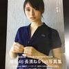 【欅坂46】長濱ねる 1st写真集『ここから』 ねる推しには堪らない1冊