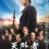 07月28日、徳重聡(2021)