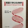 【おすすめ本1】英語で学ぶ生物学