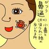 奇穴(EX) 鼻通(びつう)