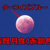 赤銅色・ターコイズブルー・皆既月食・撮影