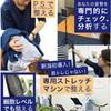 ☆冬の入会キャンペーン 体験会&1カ月分OFF☆