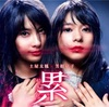 若き二人の女優が手にした次の一手  映画『累』感想