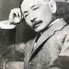 夏目漱石の世界ー漱石山房を歩く