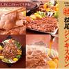 創業1956年の北海道名物【松尾ジンギスカン】購入促進