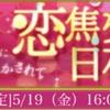 天下統一恋の乱LB陣イベント〜恋乱 皐月雨の陣〜始まりました!