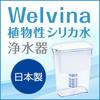 綺麗な水を飲んで、体内を美しくしよう【高機能浄水器のWelvina】