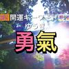 当選おめでとうっ!!『エトラジっ!! 未来へのバトンっ!?篇』