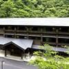 西郷村 甲子温泉 旅館 大黒屋