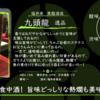 【金曜日の有名銘柄】九頭龍 逸品【FUKA🍶YO-I】