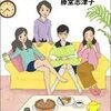 本棚:『娘と嫁と孫とわたし』