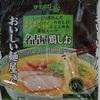 199袋目:サッポロ一番 おいしい麺屋さん 名古屋鶏しお