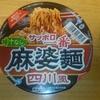 辛くて刺激のあるカップ麺「サッポロ一番 汁なし 四川風麻婆麺」