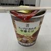 人気の格安カップ麺を食べてみた