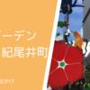 東京ガーデンテラス紀尾井町 レストラン・ホテル・ガーデン・オフィス・・何でもある上質な施設★