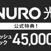 下り回線2Gの衝撃!CMで話題の世界最速インターネット、NURO光が東海・関西地区上陸!!