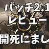 【シーズン・ヴァイパー】パッチ2.1&新シーズン開始