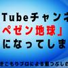 YouTube「レぺゼン地球」中毒性が高すぎるチャンネル!【おすすめYouTubeチャンネルの神回】【引きこもりの暇つぶし術】