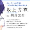 【ハチナイペディア】坂上芽衣のプロフィールー八月のシンデレラナイン