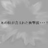 氷漬け罪の雪女と氷精霊との出会い ダブモン!!6話/22