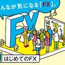 エネゴりのFX日記