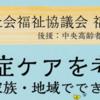 福祉講演会「認知症ケアを考える」2月9日開催!