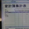 【これでコンプリート】家計簿の書き方 まとめver