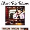 台湾旅行2週間の旅費の集計をしてみます。