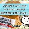 【通販】「いきなり!ステーキ」のワイルドハンバーグを自宅で焼いて食べてみた