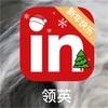 LinkedIn(中国語名:領英)もクリスマス。ウチの犬も…クリスマス?