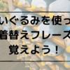 英語で遊ぼう!~お着替え遊び~
