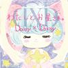 2017年1月~2月 Daisy×Daisy MiKAさんのお絵かき