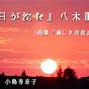 ◆YouTube 更新しました♬ 〜19本目『日が沈む』八木重吉(詩集『貧しき信徒』より)〜