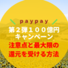 paypay第2弾100億円キャンペーンの注意点と最大限の還元を受ける方法を解説【2月12日更新】
