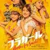 山内瑞葵 舞台「フラガール − dance for smile –」追加公演決定