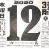 3月12日(木)2020