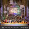 2020/12/31 東急ジルベスターコンサート 2020-2021