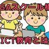 令和時代の教育 GIGAスクール構想・ICT教育とは