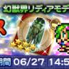 【18.06GLORY】爆フェス第2弾 鈴屋式ガチャ考察 FFRK