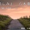 ◆YouTube 更新しました♬ 〜30本目『悲しみ』八木重吉(詩集『貧しき信徒』より)〜