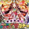 【オセロニア】新春限定!HAPPY NEW YEAR'17ガチャの駒評価(1/9版)