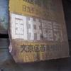 【文京区】西青柳町