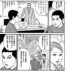 日本の外務省には、かなり巨大な潮流として『親イラン派』があるらしい(佐藤優の著作だが、うろ覚え)
