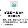 【銘柄分析】第11回 イエローハット(9882)