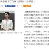 日本国籍 剥奪か