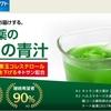 【おいしくコレステロール対策】トクホの青汁