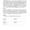 台北市104 學年度資訊學科能力競賽 pB. Party ( LCS )